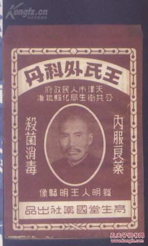 王氏外科丹-(民国商标风格、有特色)