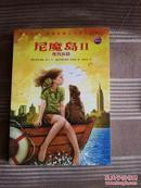 尼魔岛II:纽约历险(畅销英美,席卷全球二十多个国家)