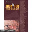 考古书店 正版 发现中国:2004年100个重要考古新发现(平)