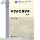 中学历史教学法(第3版) 9787040266924正版