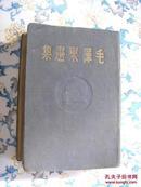 1539毛泽东选集  1948 东北书店 精装 印量仅20000册 缺扉页和主席照片