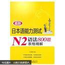 最新日本语能力测试N2语法800题表格精解