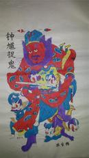 杨家埠木版年画版画大全之157*钟馗捉鬼45*68cm
