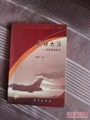 龙归大海——彭胜标将军传(作者签赠品)含多幅史料照片,记录了彭胜标将军的革命战斗生涯