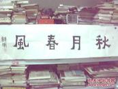手书真迹书法【Z 001】