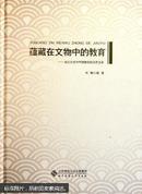 蕴藏在文物中的教育 : 状元文化与中国教育的历史变革