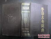 【包邮快递】工具类:警语名句词典【精装】
