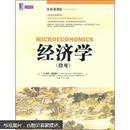 经济学(微观)(原书全新第3版)