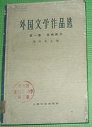 外国文学作品选 第一巻古代部分B793