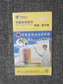 中国电信黄页   2007 青海 医疗通
