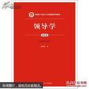 【正版】 领导学-第四版 9787300199368