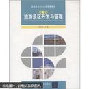 普通高等学校旅游管理教材:旅游景区开发与管理(第3版)