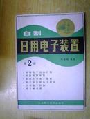 自制日用电子装置(第2册)