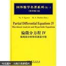 国外数学名著系列(影印版)66:偏微分方程 Ⅳ-微局部分析和双曲型方程