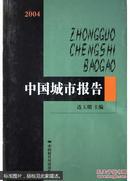 2004中国城市报告(大厚册)