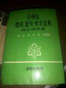 小学生遣词造句作文宝典同义词手册(92一版一印,413页)