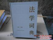 法学词典第三版