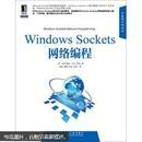 华章专业开发者丛书:Windows Sockets网络编程