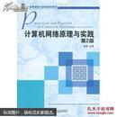 【正版图书】计算机网络原理与实践
