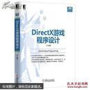 游戏开发与设计技术丛书:Direct X游戏程序设计