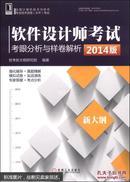 软件设计师考试考眼分析与样卷解析(2014版)