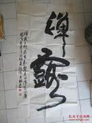 张保才书法一幅【赠送河南画报(美术家张保才专刊)2004.3 】