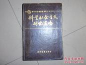 科学社会主义研究述略----学术研究指南丛书(精装)070104