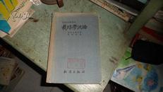 植物生理学的栽培学讯论(1952年修订初版)