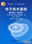 电子技术基础 数字部分(第5版) 康华光  高等教育出版社 9787040177909