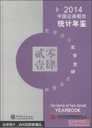 中国证券期货统计年鉴(2014 无光盘)