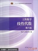 二手 正版 工程数学  线性代数  第六版 高等教育出版社  9787040396614