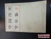 中国历史学年鉴(一九七九年)创刊号  馆藏