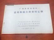 广西壮族自治区建筑机械台班费用定额.