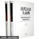 近代汉语大词典(套装上下册)2008一版一印 印数5000 中华书局