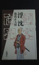 日文原版书:浮沈-剣客商売(1989年一版一印)32开有书衣