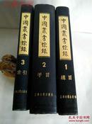 《中国丛书综录》三册全、馆藏、1982年12月一版一印、16开精装