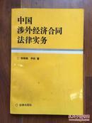 中国涉外经济合同法律实务