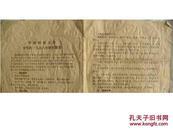 中国科技大学少年班1978年招生简章(复印件)