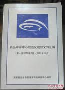 药品审评中心规范化建设文件汇编--(2000.7---2001.10第一版)