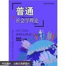 普通社会学理论(第4版)