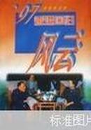 '97香港回归风云