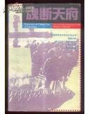 魂断天府【蒋介石在大陆最后时刻】中国解放战争报告文学丛书】