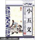青花典藏:小五义(珍藏版)