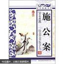 国学典藏书系青花典藏:施公案(珍藏版)