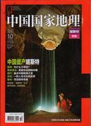 中国国家地理2011.10喀斯特专辑