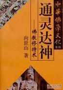 中华佛学文化系列-通灵达神:佛教修持术