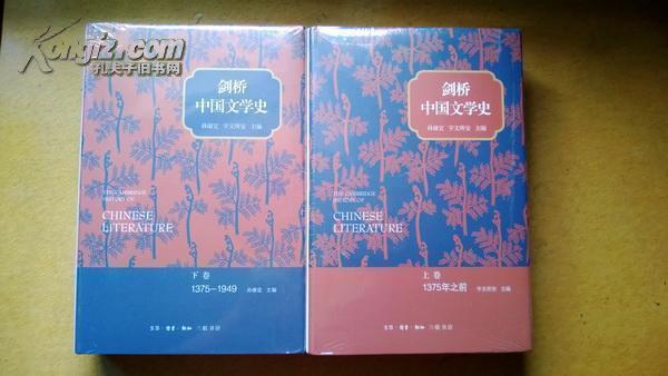 剑桥中国文学史 上下全二册(精装)