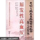 专科专病名医临证实录丛书:原发性高血压正版