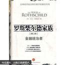 罗斯柴尔德家族2:金融统治者 正版原版