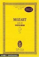 莫扎特:钢琴协奏曲 加冕 D大调 K537